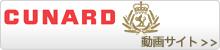 CUNARD 動画サイト