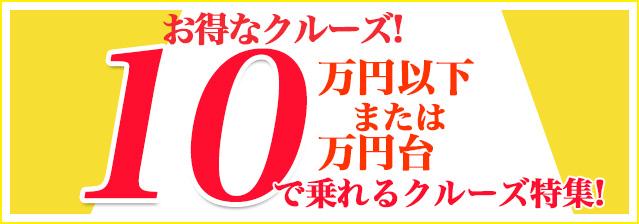 10万円台で乗れる格安クルーズ