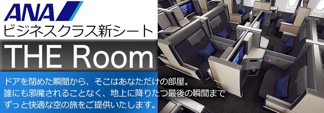 ANAビジネスクラス新シート『THE Room』