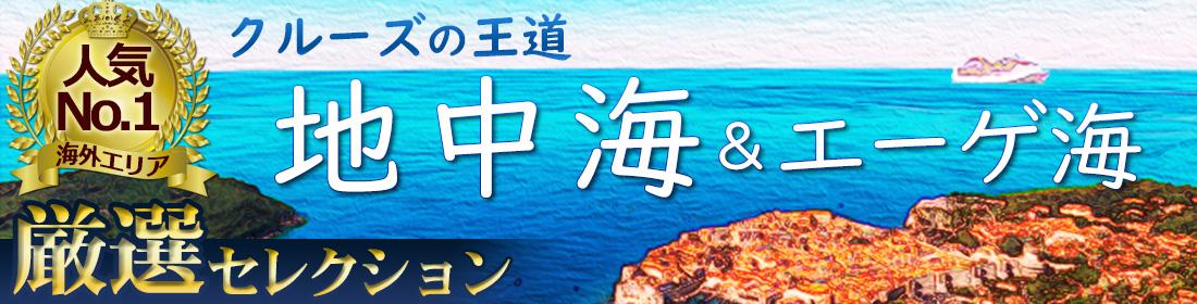 クルーズの王道『地中海』厳選セレクション