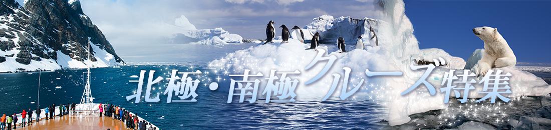 北極・南極クルーズ
