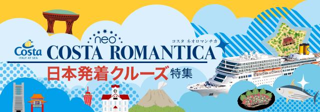 コスタ ネオロマンチカ日本発着クルーズ