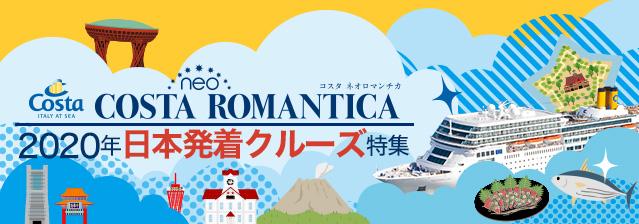 コスタ ネオロマンチカ2020年日本発着クルーズ