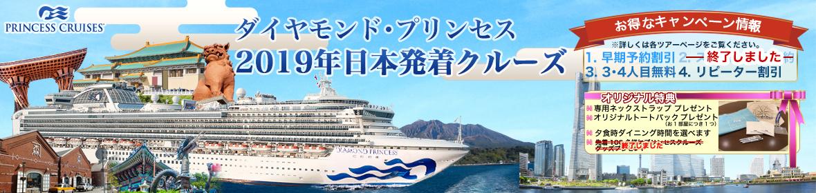 ダイヤモンド・プリンセス 2019年日本発着クルーズ