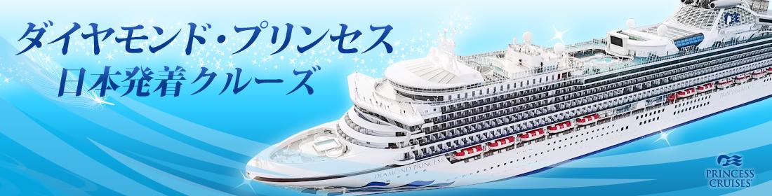 ダイヤモンド・プリンセス 日本発着クルーズ特集