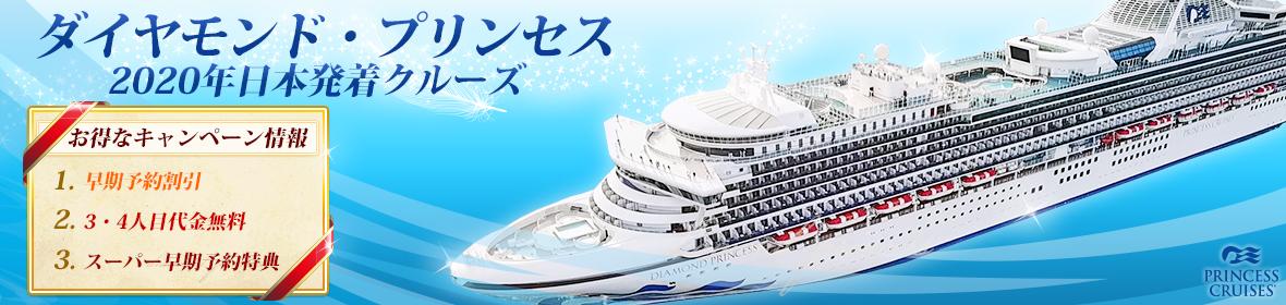 ダイヤモンド・プリンセス 2020年日本発着クルーズ