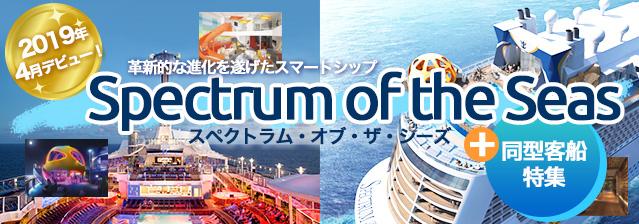 スペクトラム・オブ・ザ・シーズ+同型客船特集