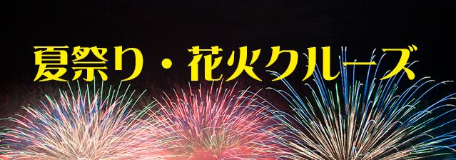夏祭り・花火クルーズ