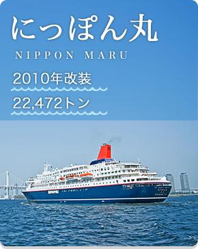 2010年改装  22,472トン