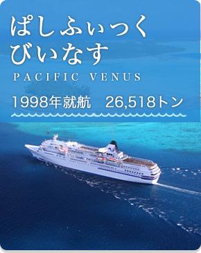 1998年就航 26,518トン