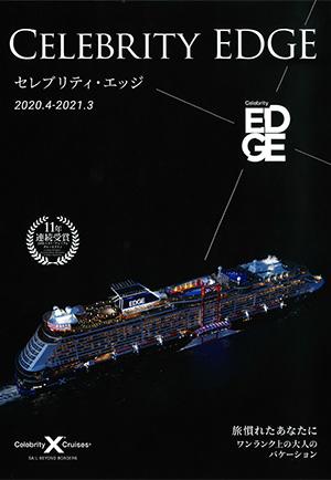 セレブリティ・エッジ(個人旅行)