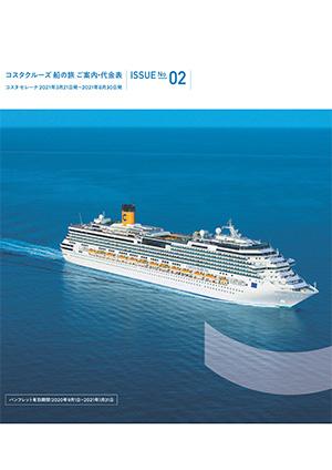 コスタ セレーナ2021年日本発着クルーズ