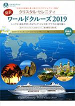 クリスタルクルーズ(個人旅行)【2019年ワールドクルーズ】