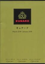 キュナード・ラインパンフレット(個人旅行)【2018年3月~2019年1月】