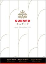 キュナード・ラインパンフレット(個人旅行)【2019年4月~12月】