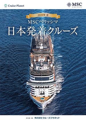 MSCベリッシマ2021年春の日本発着クルーズ