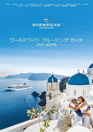 ノルウェージャン クルーズライン パンフレット(個人旅行)