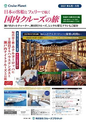 日本の客船とフェリーで航く国内クルーズの旅