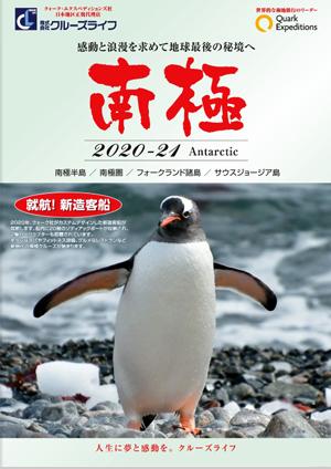 クォーク・エクスペディションズ 南極【2020-2021年】
