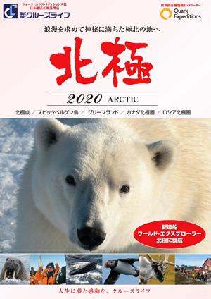 クォーク・エクスペディションズ 北極【2020年】