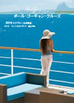 ポール・ゴーギャン・クルーズパンフレット(個人旅行)2019スケジュール&料金<br>【2019年】