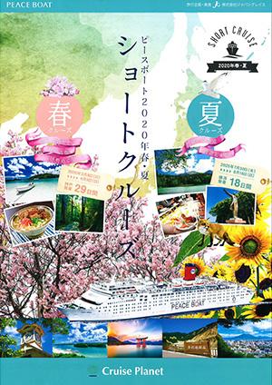ピースボート ショートクルーズ【2020年春・夏】