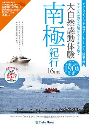 2021年 南極 チャータークルーズ