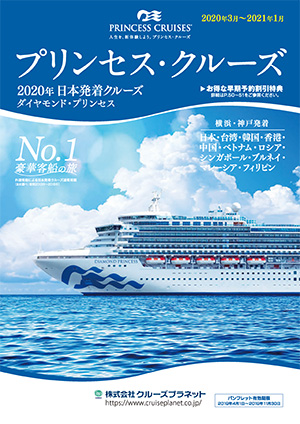 ダイヤモンド・プリンセス2020年日本発着クルーズ