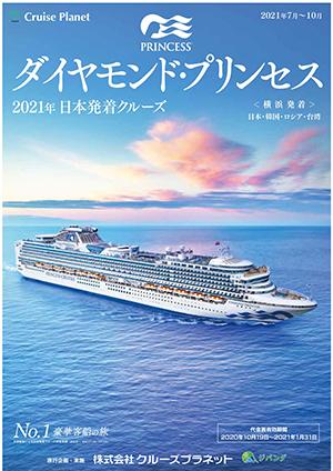 ダイヤモンド・プリンセス2021年日本発着クルーズ