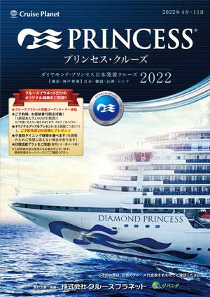 ダイヤモンド・プリンセス2022年日本発着クルーズ