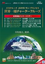 サン・プリンセス世界一周クルーズ区間乗船