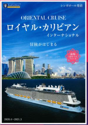 ロイヤル・カリビアン シンガポール発着 2020年パンフレット
