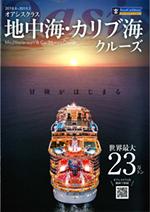 ロイヤル・カリビアン・インターナショナル パンフレット(個人旅行)