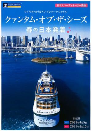 クァンタム・オブ・ザ・シーズ2021年春の日本発着クルーズ