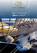 スター・クリッパーズ【帆船クルーズガイド】